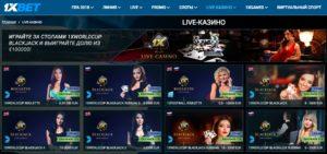 казино 1xbet онлайн